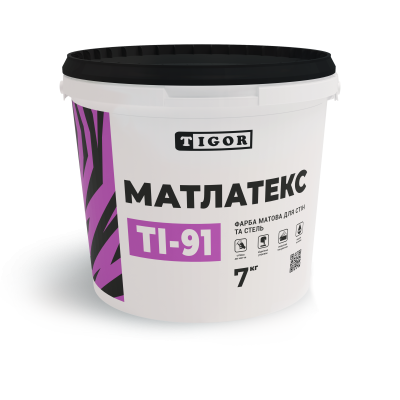 Фарба TI-91 МАТЛАТЕКС (7 кг)