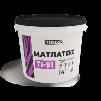 Фарба TI-91 МАТЛАТЕКС (14 кг)