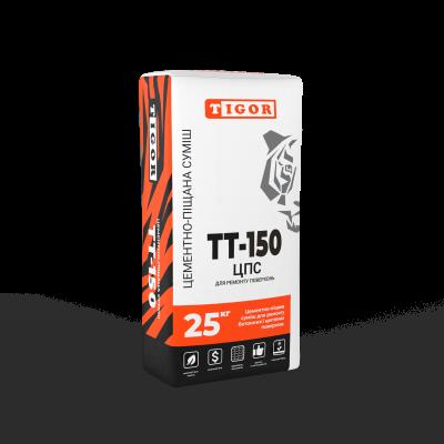 Цементно песчаная смесь ТТ- 150 ЦПС