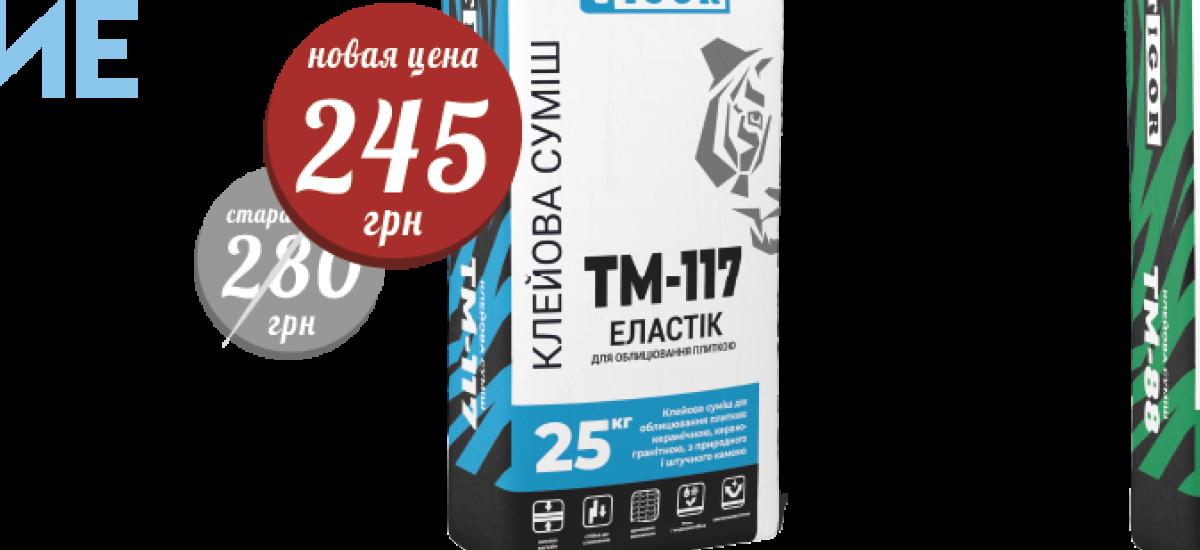 Клейова суміш TIGOR TМ-117 Еластик - гарантія міцності і надійності!