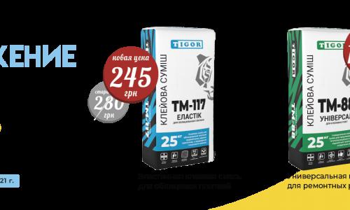 Клеевая смесь TIGOR TМ-117 Эластик — гарантия прочности и надежности!