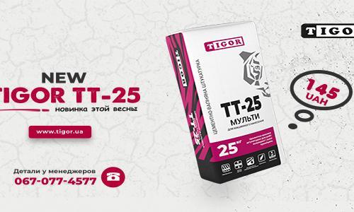 Универсальная штукатурка TIGOR TT-25 выбор профессионалов