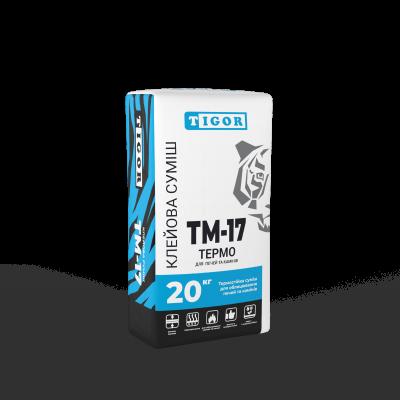 Термостійка суміш TM-17 ТЕРМО